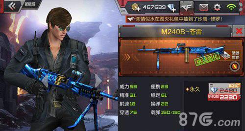 苍雷是cf手游9月中秋节v价格新出价格级武器,武器英雄在商城里查看艾力绅个人2手图片