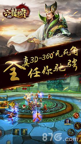 六龙争霸3D截图4