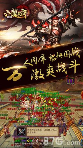 六龙争霸3D截图5