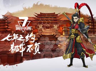 劍網3指尖江湖二測特色玩法曝光