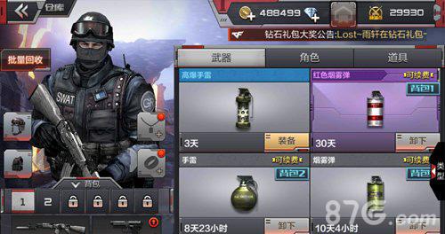 cf手游红色烟雾弹怎么用 红色烟雾弹使用技巧