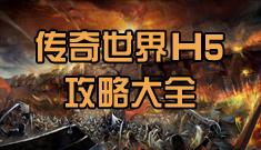 传奇世界H5攻略大全 手把手教你玩转传奇世界H5