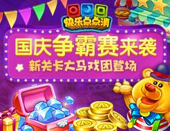 《快乐点点消》国庆新版上线  新关卡大马戏团登场