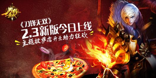 《刀锋无双》2.3新版今日上线 主题披萨店开业狂欢