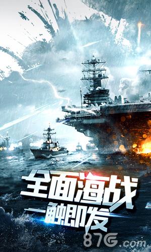 帝国战舰游戏宣传图1