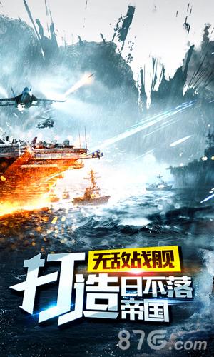帝国战舰游戏宣传图2