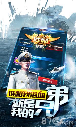 帝国战舰游戏宣传图3