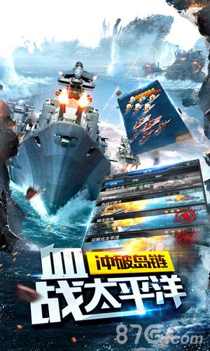帝国战舰游戏宣传图4