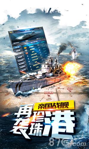 帝国战舰游戏宣传图5