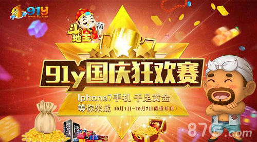 91y游戏国庆精彩活动连连 iphone7免费送