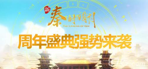 秦时明月周年盛典宣传图
