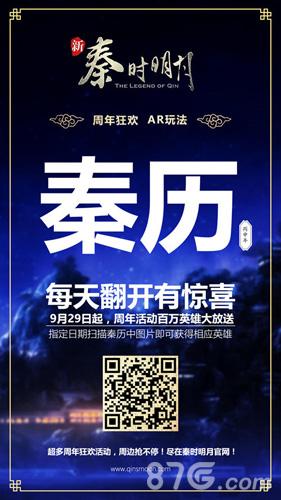 秦时明月游戏宣传图