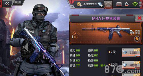 cf手游m4a1枪王荣耀