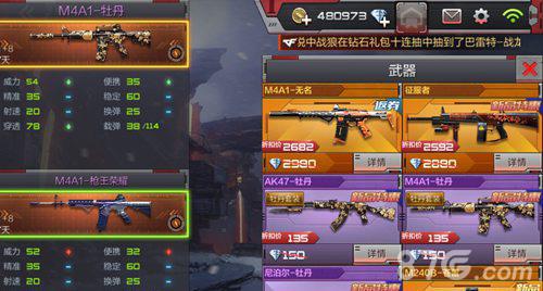 CF手游M4A1牡丹和M4A1枪王荣耀哪个好