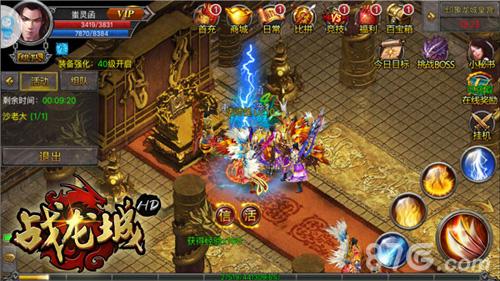 战龙城HD游戏截图1