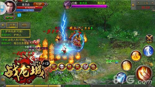战龙城HD游戏截图2