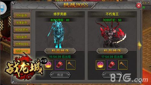 战龙城HD游戏截图3