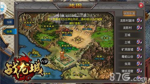 战龙城HD游戏截图8