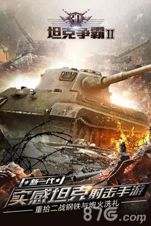 3D坦克争霸2截图1
