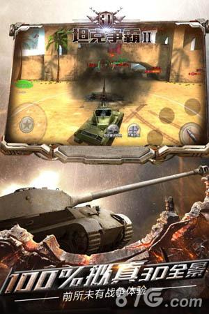 3D坦克争霸2截图2