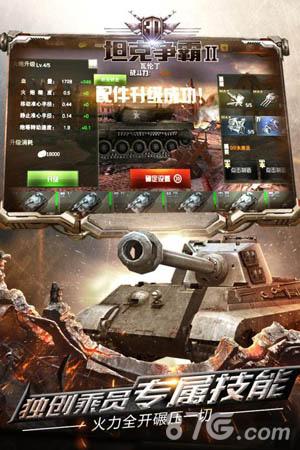3D坦克争霸2截图4