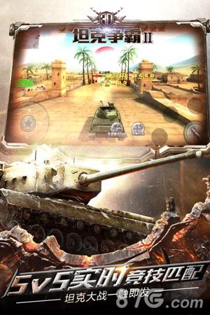 3D坦克争霸2截图5