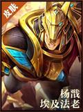 王者荣耀杨戬埃及法老