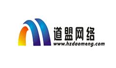 杭州道盟网络科技有限公司