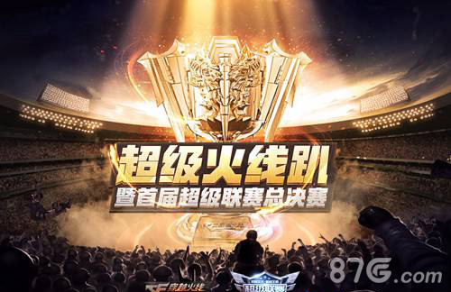 五大联赛 宣传海报