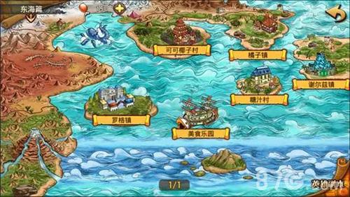 航海王激战地图
