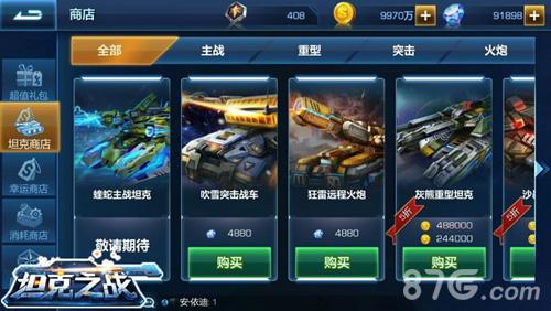 有新坦克,有新素材,提升实力就这么简单.
