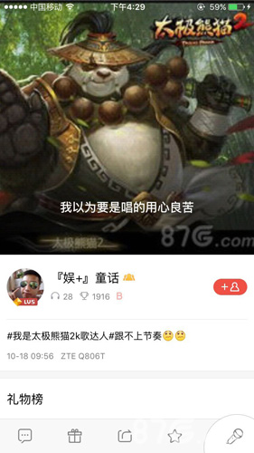 太极熊猫2k歌之王活动大热