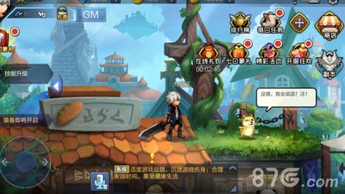 《地下城与冒险》游戏界面截图3