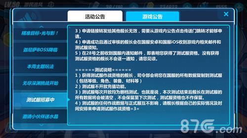 崩坏3测试服下载2