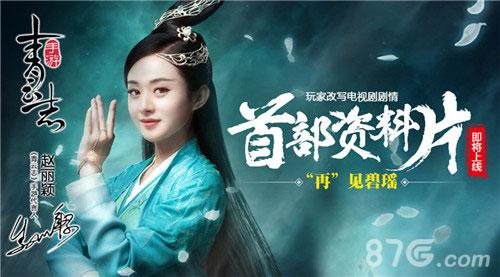 《青云志》手游首部资料片即将上线