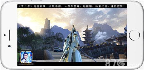 《青云志》手游实景截图3