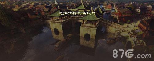 天龙八部手游场景图5