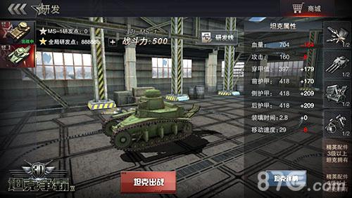 3D坦克争霸2研发