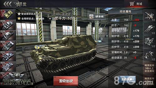 3D坦克争霸2研发2