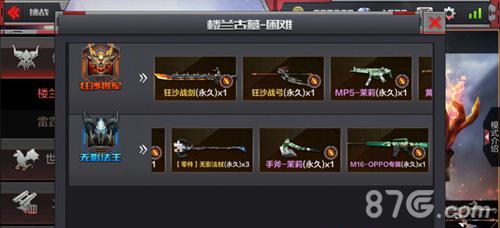 CF手游M16OPPO步枪获得