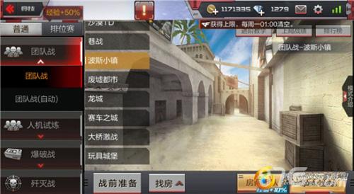CF手游波斯小镇