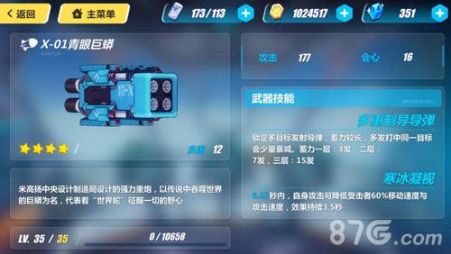 崩坏33X-01青眼巨蟒