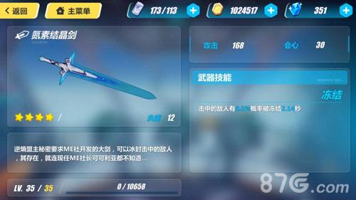 崩坏3氮素结晶剑