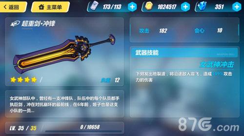 崩坏3超重剑·冲锋