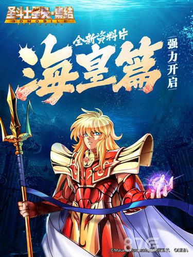 《圣斗士星矢-集结》海皇篇新版初次解禁 海斗士降临