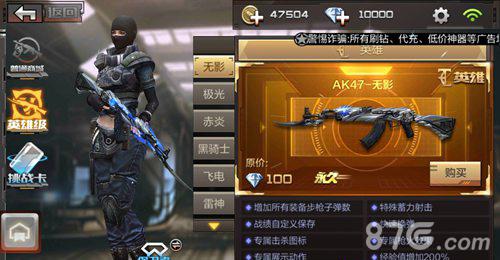 CF手游AK47无影武器怎么搭配 AK47无影武器搭配方法