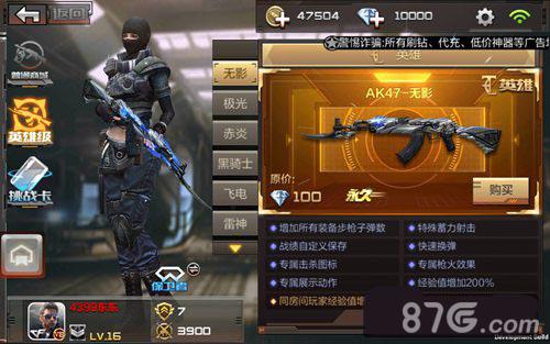 CF手游AK47无影武器搭配 无影搭配什么武器好