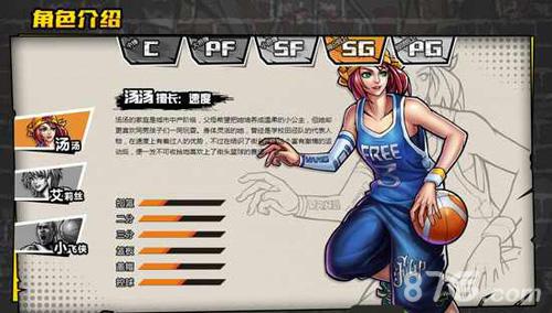 街头篮球手游SG