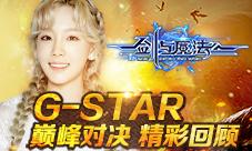 《新剑与魔法》全球3V3竞技赛 釜山巅峰战精彩回顾