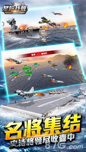 星际战舰截图5